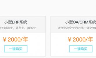 """浙江省""""企业上云""""行动计划《云上浙江》"""