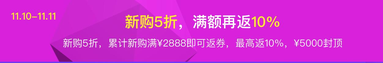 阿里云2017双十一新购五折,满额再返10%!