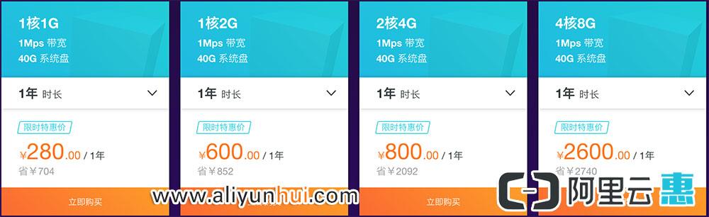 2017阿里云双十一爆款服务器