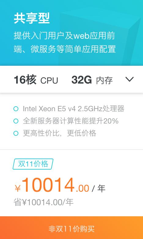 16核32G内存共享型双十一优惠价10014元/年