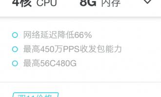 阿里云4核8G网络增强型双十一优惠价3486元/年