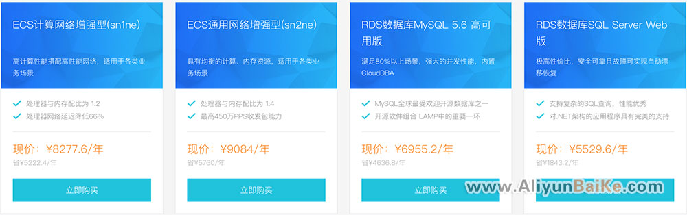 ECS云服务器和RDS云数据库
