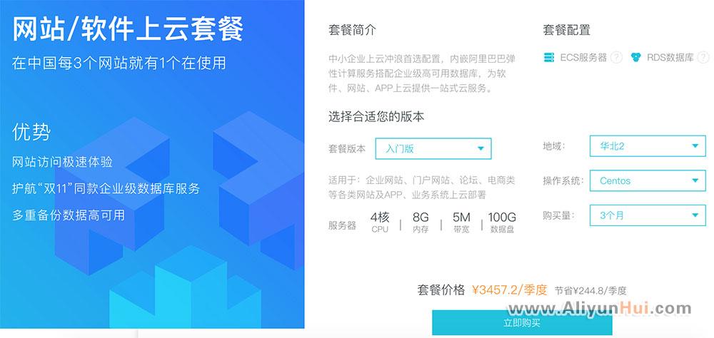阿里云企业网站/软件上云套餐