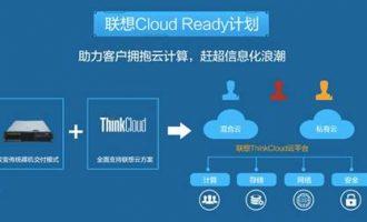 未来已来 联想Cloud Ready助力企业一步上云