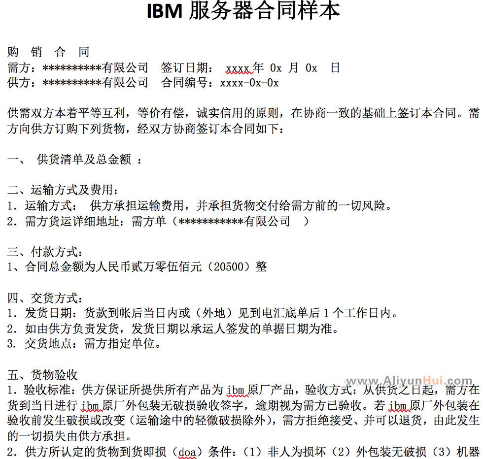 IBM服务器采购合同范本