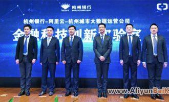 杭州银行牵手阿里云 成立首家城商行金融科技创新实验室