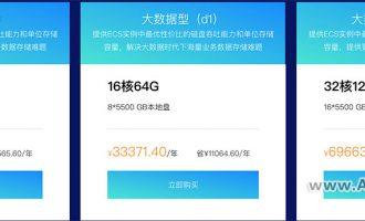 阿里云高性能云服务器网络增强/SSD/大数据/GPU异构优惠价格表