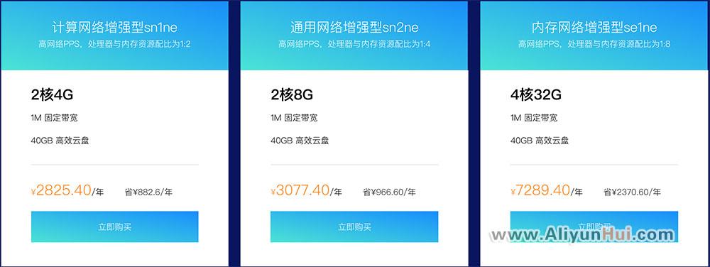 网络增强通用型云服务器优惠价格表