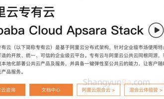 阿里云专有云Apsara Stack企业级上云平台