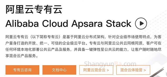 阿里云专有云Apsara Stack